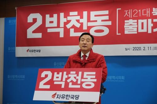 박천동 전 울산 북구청장, 북구 총선 출마