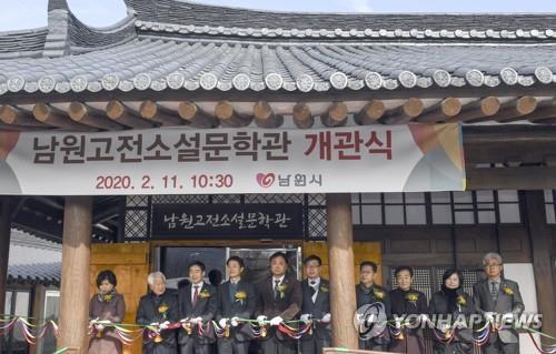 '남원 배경 고전소설이 한눈에'…고전소설 문학관 개관