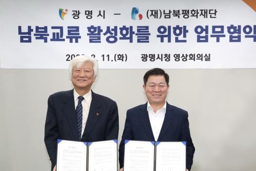 광명시-남북평화재단 '남북교류 활성화' 업무협약
