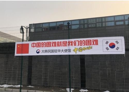 주중한국대사관 '중국의 어려움은 우리의 어려움' 격려문 걸어