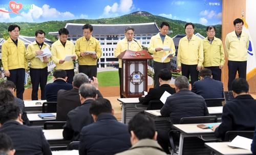 신종코로나 직격탄 관광 활성화…경북 공공기관 조기 휴가 추진