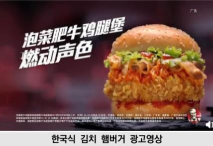 김치 햄버거에 김치 먹방까지…중국 식탁 공략하는 한국 김치
