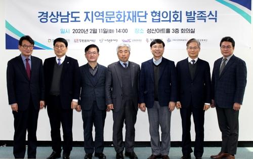 """경남 7개 문화재단 뭉친 협의회 발족…""""문화예술 발전"""""""