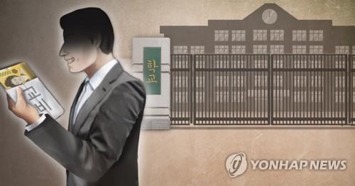 여주대 비자금 조성 사건에 전 총장·부총장도 연루