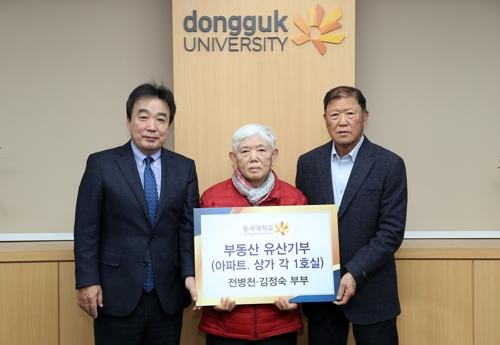 팔순 부부, 사후 유산으로 동국대에 아파트·상가 기부