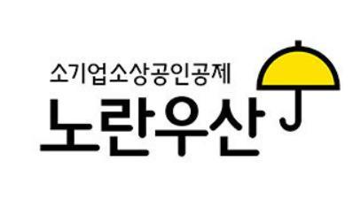 중기중앙회, '노란우산' 소상공인 대출이자율 인하