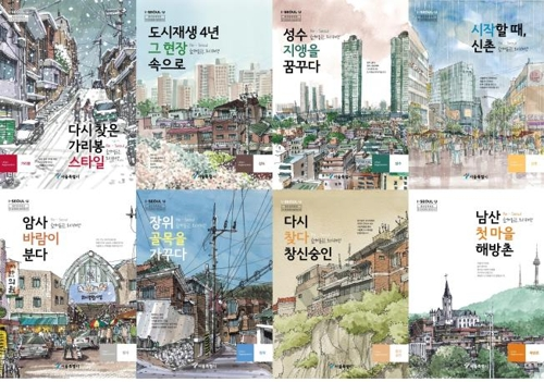 서울시, 'Re-Seoul 함께 읽는 도시재생' 8권 발간