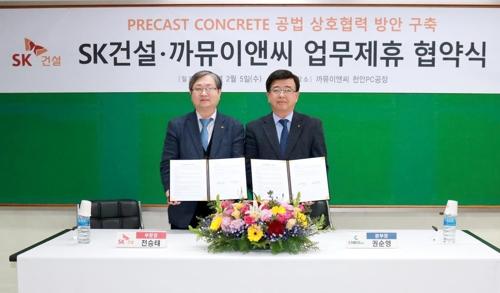 SK건설, 스마트 건축 기반 확대…전문업체들과 협력
