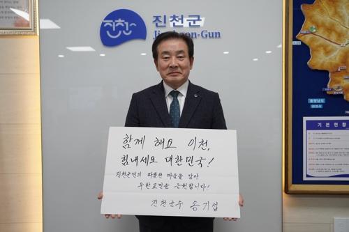 """송기섭 진천군수 """"우한 교민 품어준 이천 시민 응원"""""""
