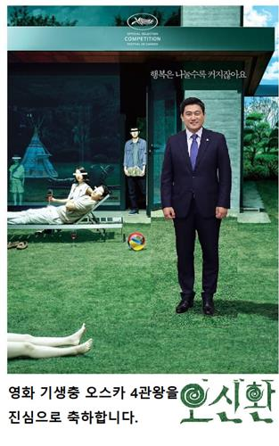 여야, 너도나도 '기생충' 마케팅…포스터 패러디·영화공약 봇물(종합)