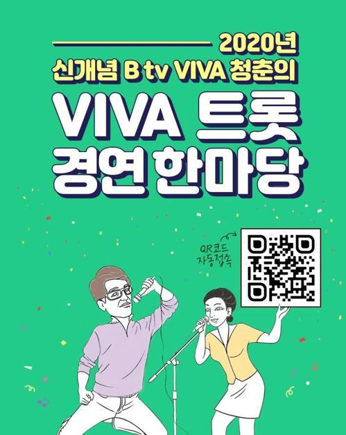 SK브로드밴드, 온라인 트로트 경연대회 '비바트롯' 개최