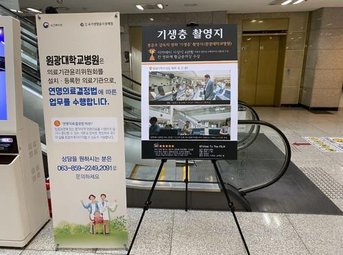 전주영화촬영소 기생충 세트장 복원 검토…PC방·병원도 포토존