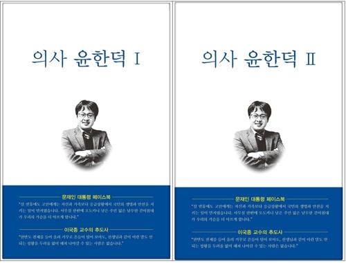 故 윤한덕 중앙응급의료센터장 일대기 '의사 윤한덕' 출간