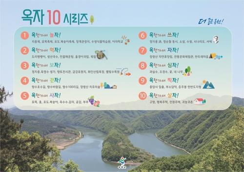 봉준호 감독 '옥자'는 아니지만…옥천군 '옥자 10' 홍보