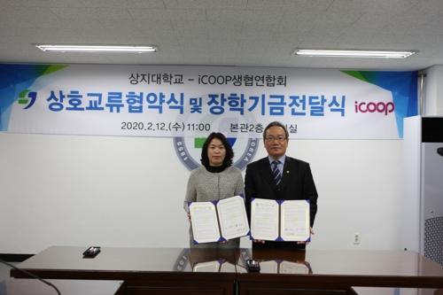 상지대-iCOOP 생협, 인재양성 협약…5년간 장학금 5억원 기탁