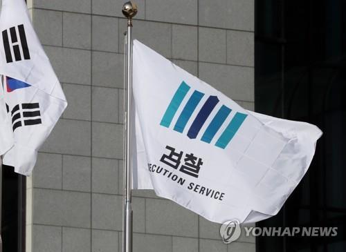 대검-심리부검센터, '수사 중 자살 분석' 업무협약