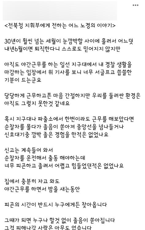 '순찰차 쪽잠' 무더기 경고 처분 비판에 전북경찰청 곤혹