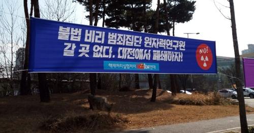 '원자력연 폐쇄 요구' 현수막 철거에 대전 반핵단체 반발