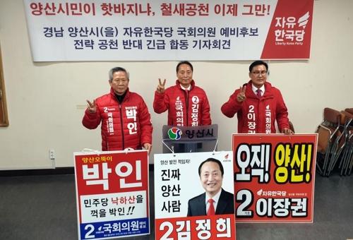 """홍준표 양산을 출마 의사에 한국당 예비후보들 """"철새 전략공천"""""""