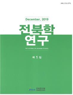 전북연구 전문학술지 '전북학연구' 발간