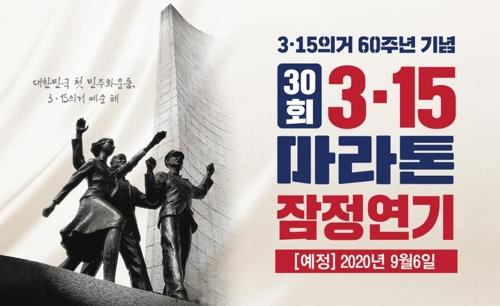 코로나19 여파 3·15 의거 60주년 기념 마라톤 대회 연기