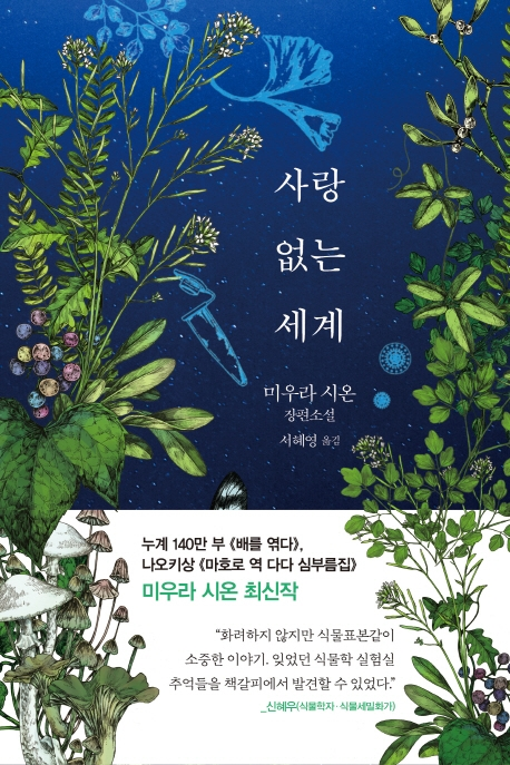식물과 벌이는 사랑 쟁탈전…미우라 장편소설 '사랑 없는 세계'