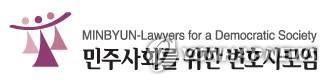 """민변 """"법무부, 공소장 제출 거부로 사안을 정치화했다"""" 비판"""