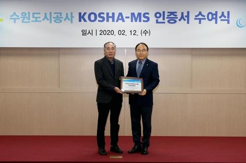 [수원소식] 수원도시공사, 안전보건경영시스템 인증
