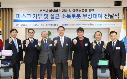 경기 기업들, '방역 힘 보태자'…마스크·살균소독 로봇 등 지원