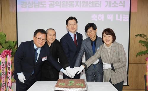 """""""도민 자발적 공익활동 촉진""""…경남 공익활동지원센터 개소"""