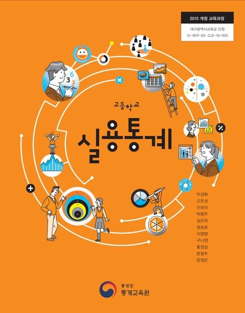 '교과서로 통계 배운다'…통계청 개발도서 고교 교과용으로 인정