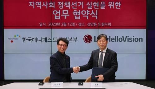 [게시판] LG헬로, 한국매니페스토실천본부와 공정한 정책 선거 실현 MOU