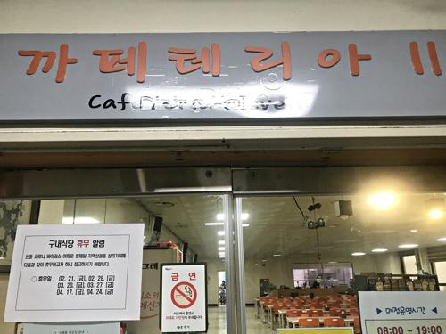 """""""코로나19 피해 외식업계 돕자""""…충주시, 구내식당 월 2회 휴무"""