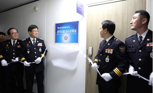 """""""선거사범 꼼짝 마""""…인천경찰, 수사상황실 가동"""