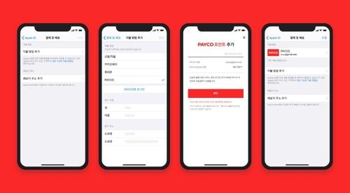 애플 앱스토어서 '페이코' 결제된다…페이코포인트 서비스 개시