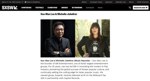 이수만, 美음악축제 SXSW 기조연설…캐피톨뮤직과 대담