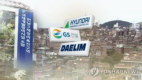 """GS건설 """"한남3구역 개별 홍보활동 안한다""""…조합원들에 알림글"""