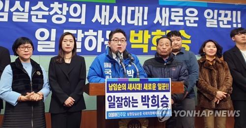 '판사 출신' 박희승 민주당 예비후보, 남원·임실·순창 출마