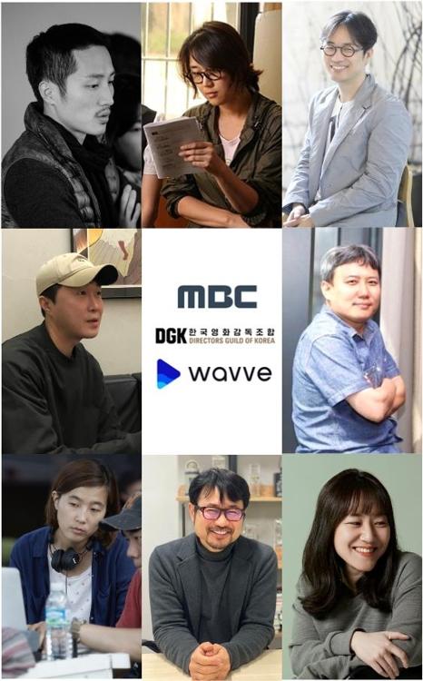 MBC, 영화감독조합·웨이브와 손잡고 SF드라마 방송