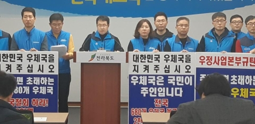 """공무원 노조 """"전북지역 우체국 42곳 폐국 반대…주민불편 초래"""""""
