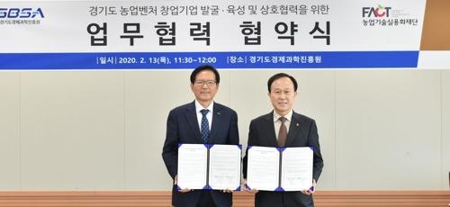 경기경제과학원-농업기술실용화재단, 농업벤처기업 육성 협약