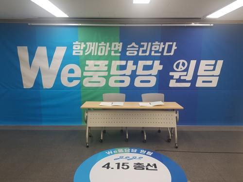 본선도 가기 전 자중지란…민주당 중·영도 원팀 협약 파행