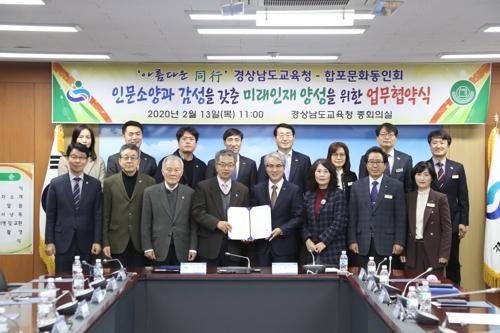 인문소양 갖춘 인재 기른다…경남교육청·합포문화동인회 협약