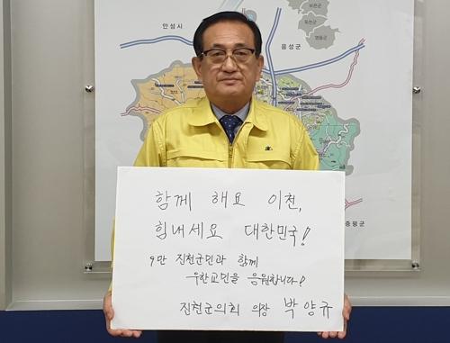 """우한 교민 먼저 보듬은 진천 """"힘내세요 이천"""" 릴레이 응원 지속"""