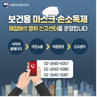 """""""마스크 411만개 사재기 적발…국내 하루 생산량의 41%"""""""
