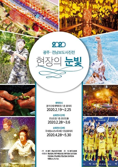 '현장의 눈빛' 광주·전남 보도사진전, 19일 신세계백화점