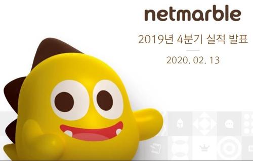 """넷마블 작년 영업이익 16.5%↓…""""신작 출시 지연 영향""""(종합)"""