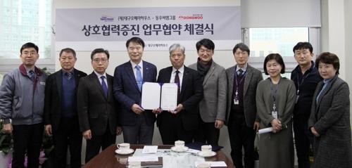 """""""시민 문화복지 확대"""" 대구오페라하우스-동우씨엠 협약"""