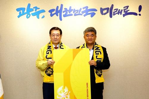광주시, 광주FC 시즌권 구매…입장권 구매·후원 독려