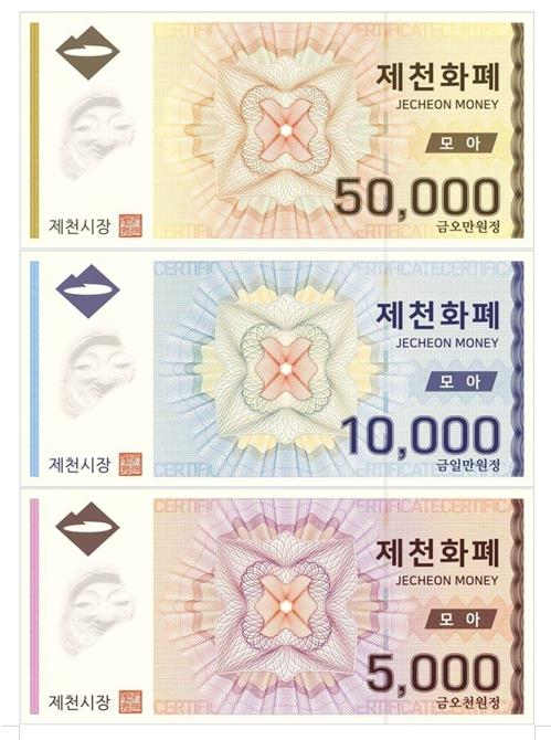 제천시, 지역화폐 월 구매한도 '200만원→70만원' 조정할 듯